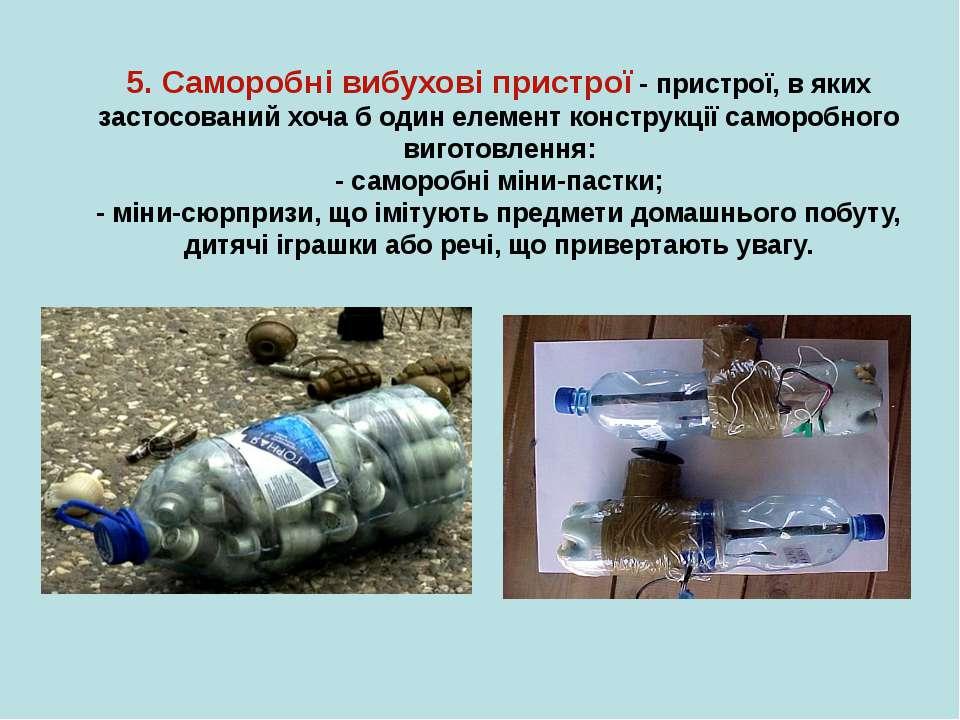 5. Саморобні вибухові пристрої - пристрої, в яких застосований хоча б один ел...