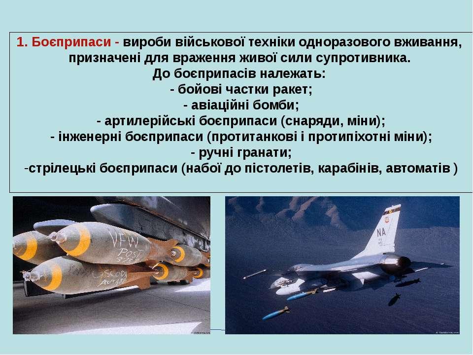 1. Боєприпаси - вироби військової техніки одноразового вживання, призначені д...