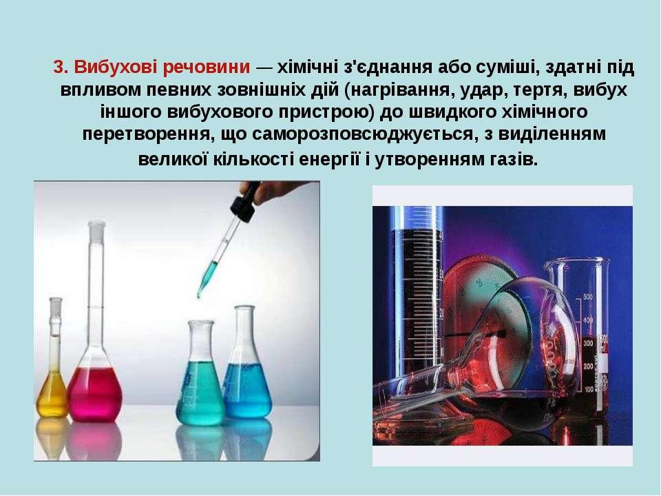 3. Вибухові речовини — хімічні з'єднання або суміші, здатні під впливом певни...