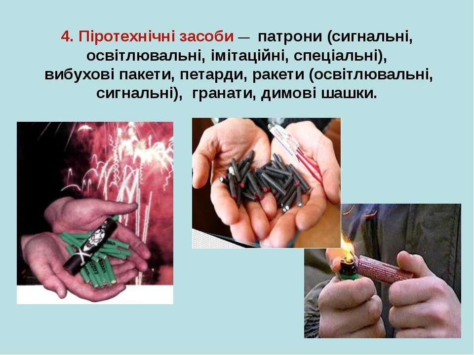 4. Піротехнічні засоби — патрони (сигнальні, освітлювальні, імітаційні, спеці...