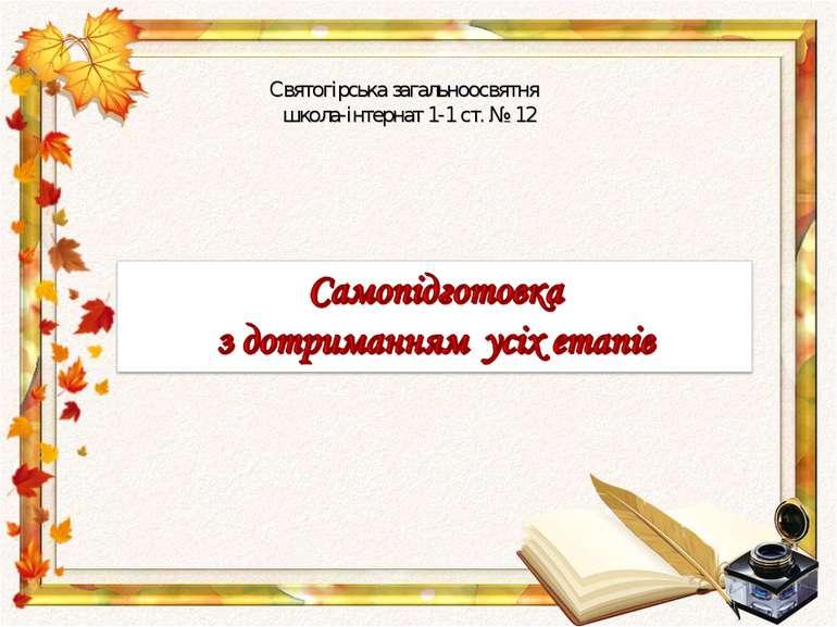 Святогірська загальноосвятня школа-інтернат 1-1 ст. № 12