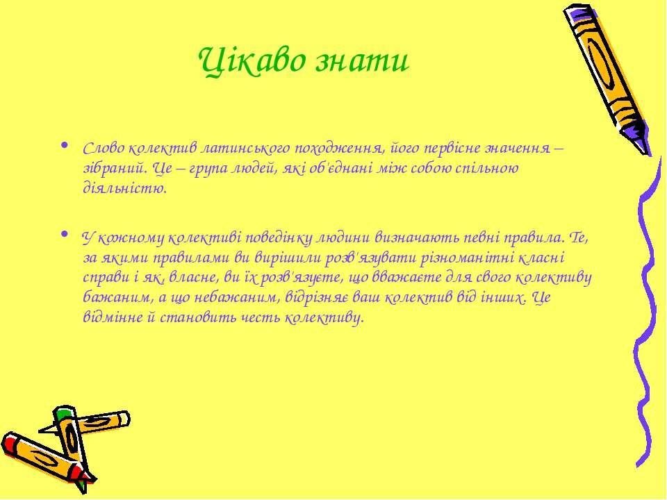 Цікаво знати Слово колектив латинського походження, його первісне значення – ...