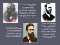 В 1865 году английский физик Дж. Максвелл завершил построение теории электром...