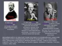 В 1900 году Поль Виллард при изучении излучения радия открыл гамма-излучение....