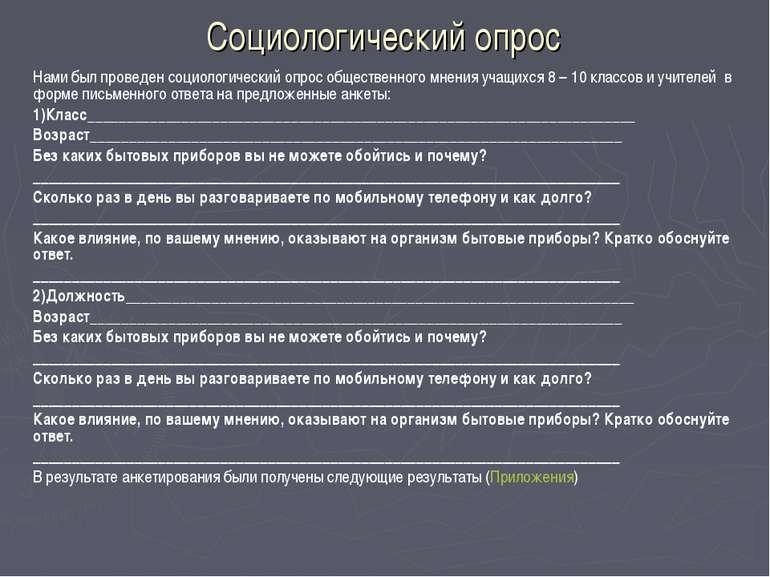 Социологический опрос Нами был проведен социологический опрос общественного м...