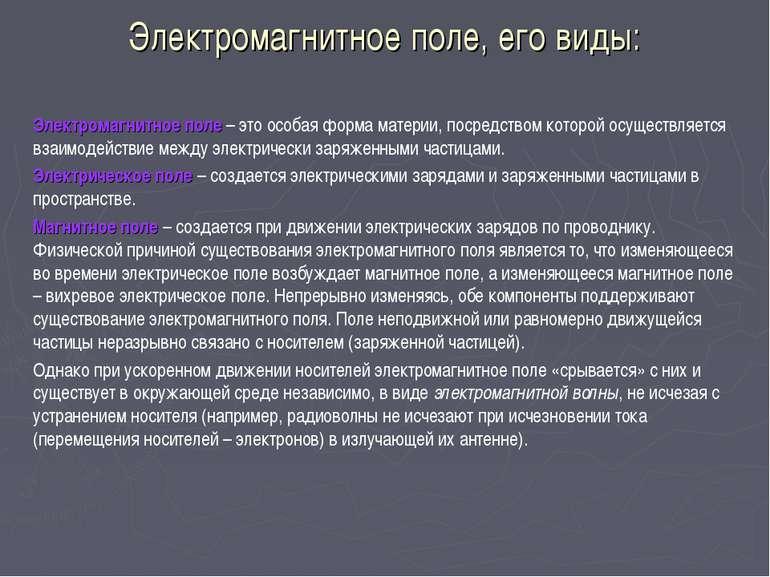 Электромагнитное поле, его виды: Электромагнитное поле – это особая форма мат...