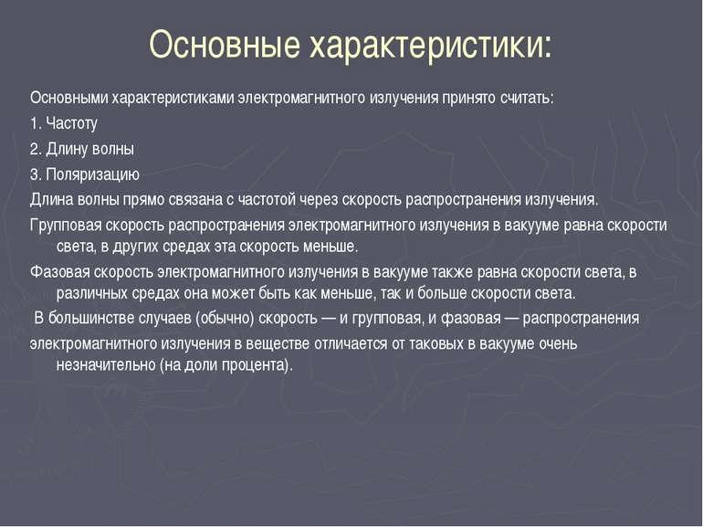 Основные характеристики: Основными характеристиками электромагнитного излучен...