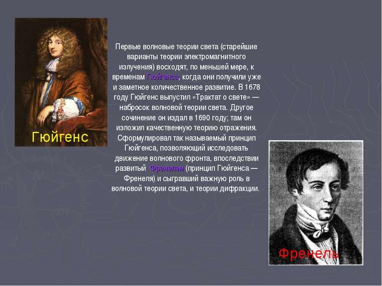 Первые волновые теории света (старейшие варианты теории электромагнитного изл...