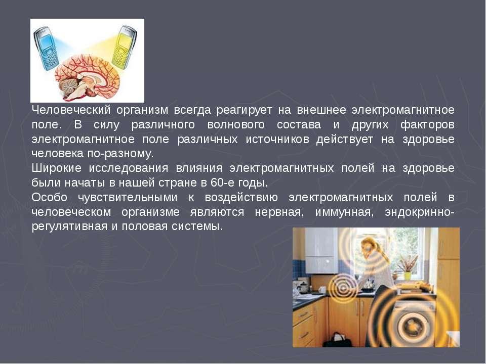 Человеческий организм всегда реагирует на внешнее электромагнитное поле. В си...