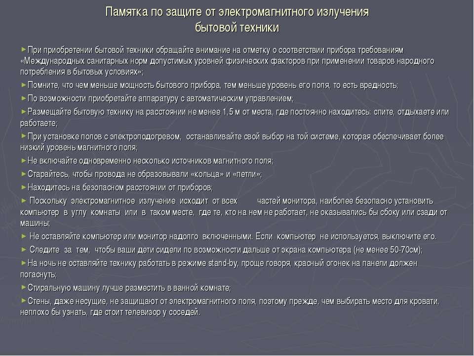 Памятка по защите от электромагнитного излучения бытовой техники При приобрет...