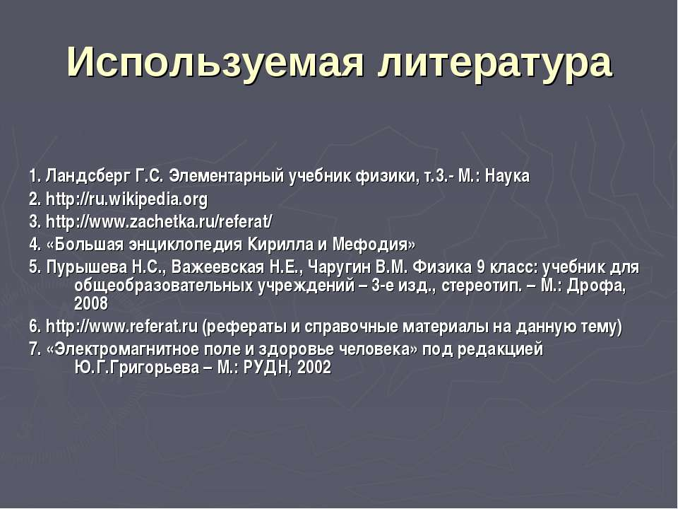 Используемая литература 1. Ландсберг Г.С. Элементарный учебник физики, т.3.- ...