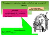 Податок на нерухоме майно, відмінне від земельної ділянки Платники: фізичні т...