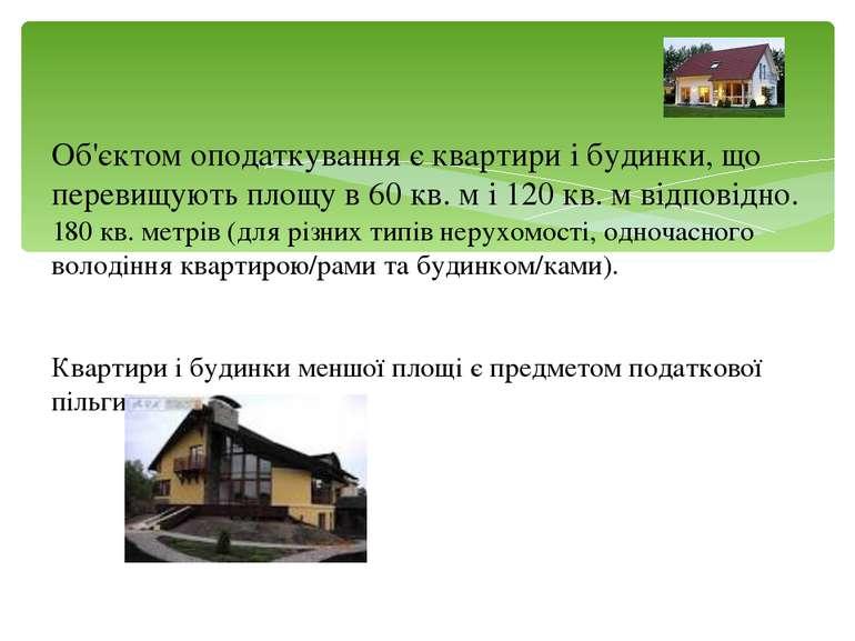 Об'єктом оподаткування є квартири і будинки, що перевищують площу в 60 кв. м ...