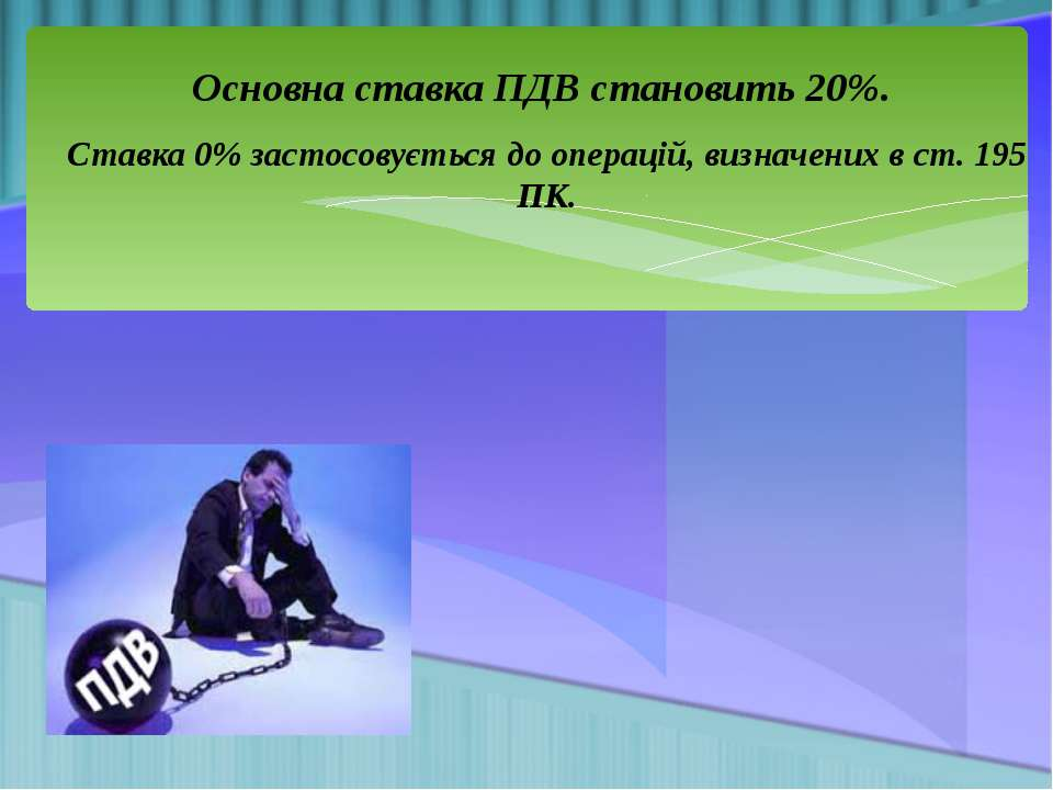 Основна ставка ПДВ становить 20%. Ставка 0% застосовується до операцій, визна...