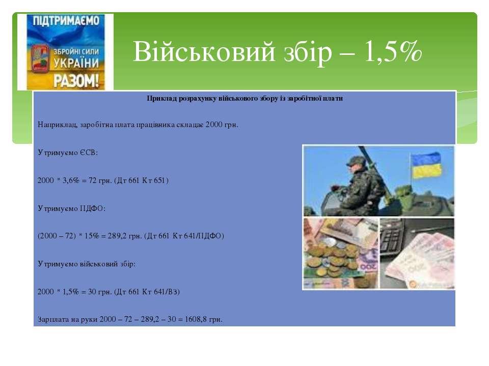 Приклад розрахунку військового збору із заробітної плати Наприклад, заробітна...