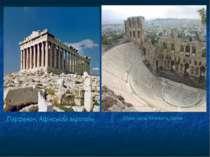 Парфенон,Афінський акрополь Одеон Ірода Аттичного,Афіни