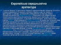 Європейська середньовічна архітектура У країнах Західної та Центральної Європ...