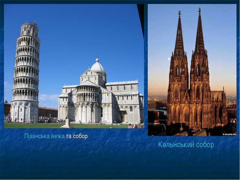Пізанська вежата собор Кельнський собор