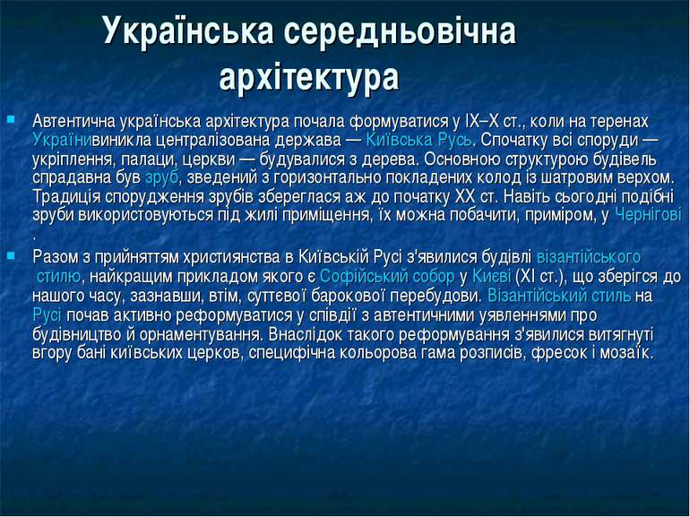 Українська середньовічна архітектура Автентична українська архітектура почала...