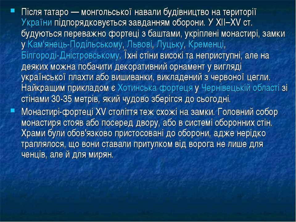 Після татаро— монгольської навали будівництво на територіїУкраїнипідпорядк...