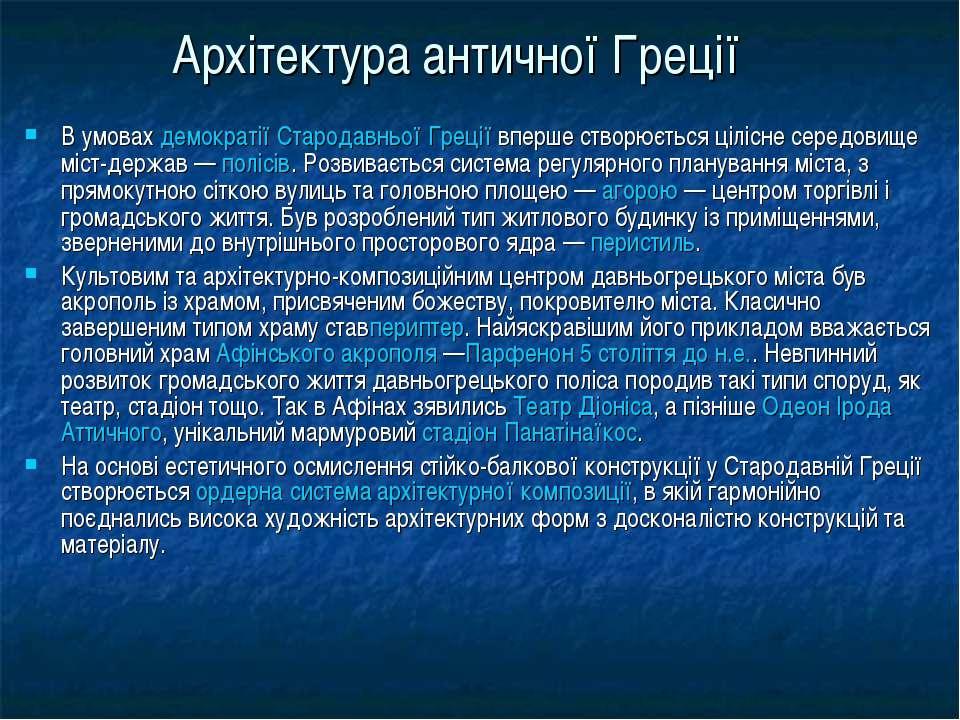Архітектура античної Греції В умовахдемократіїСтародавньої Греціївперше ст...