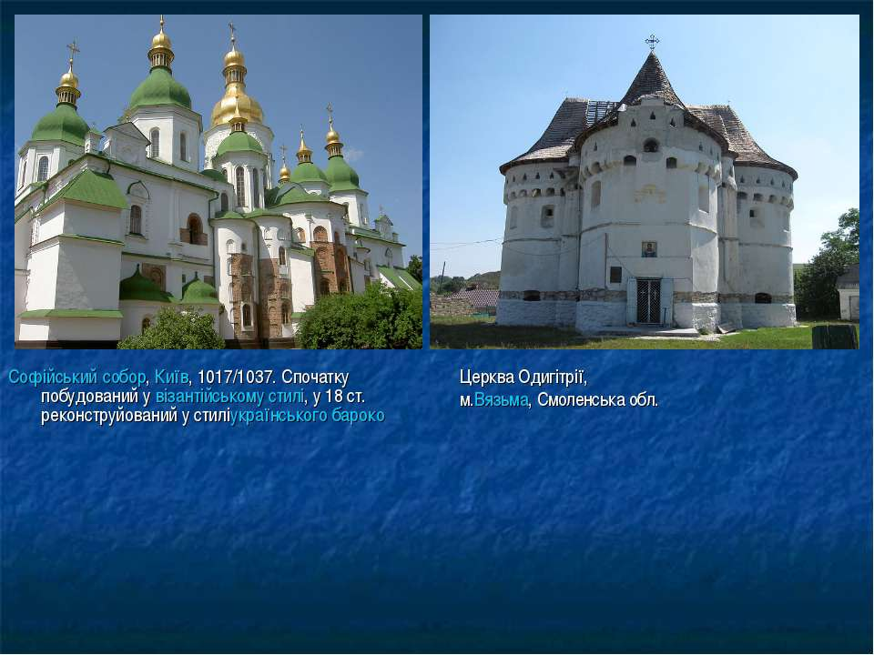 Софійський собор,Київ, 1017/1037. Спочатку побудований увізантійському стил...