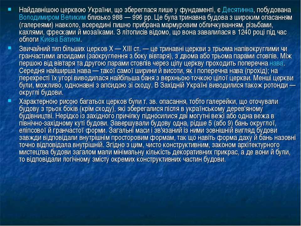 Найдавнішою церквою України, що збереглася лише у фундаменті, єДесятинна, по...