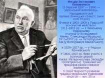 Фе дір Зо тикович Коновалю к (3березня1897— 1984)— український живописець...