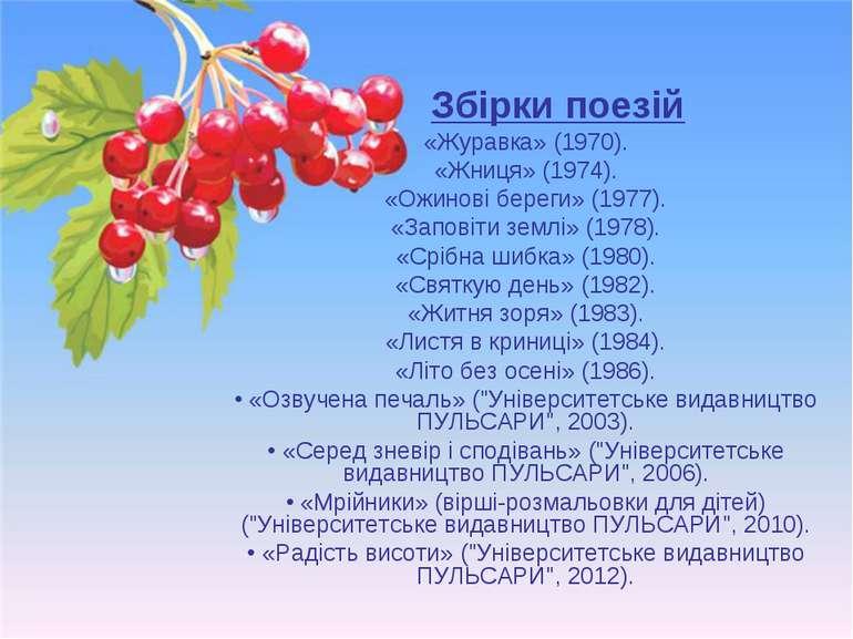 Збірки поезій «Журавка» (1970). «Жниця» (1974). «Ожинові береги» (1977). «Зап...