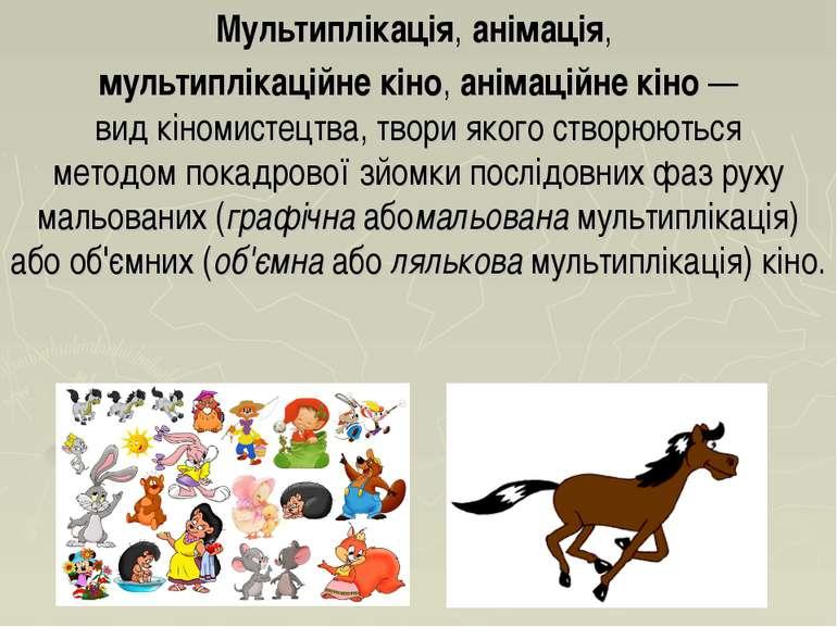 Мультиплікація,анімація, мультиплікаційне кіно,анімаційне кіно— видкіном...