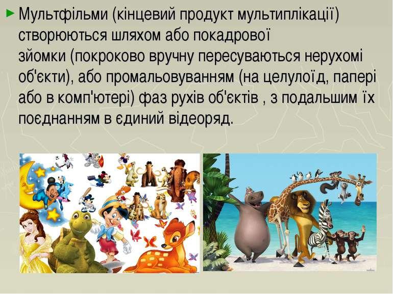 Мультфільми (кінцевий продукт мультиплікації) створюються шляхом абопокадров...