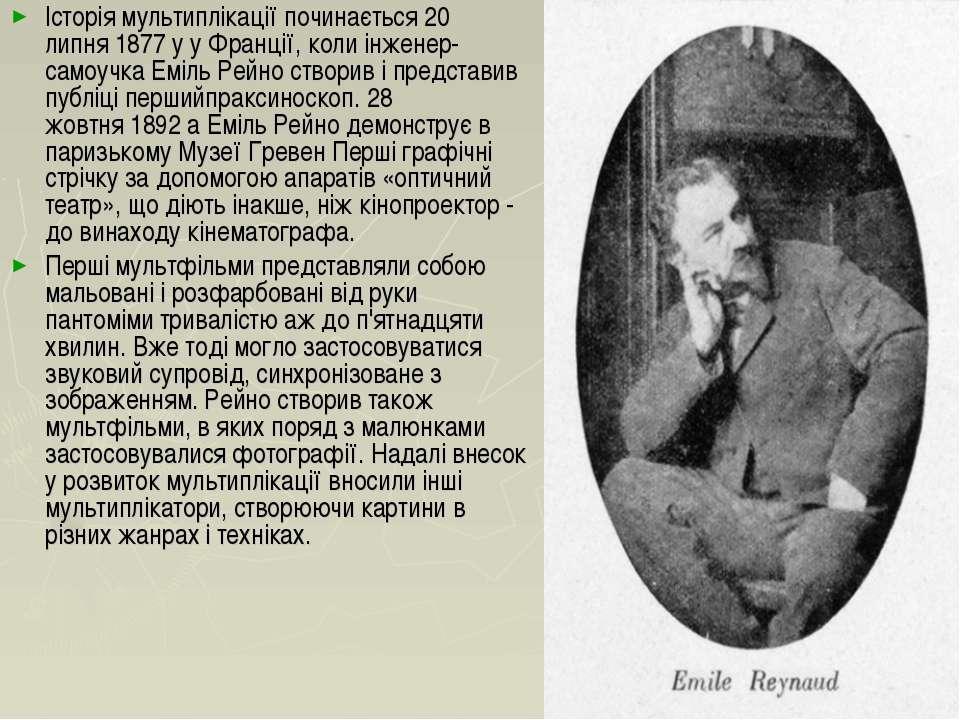 Історія мультиплікації починається20 липня1877у у Франції, коли інженер-са...