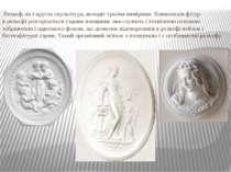 Рельєф, як і кругла скульптура, володіє трьома вимірами. Композиція фігур вр...