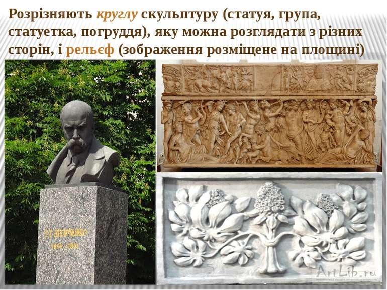 Розрізняють круглу скульптуру (статуя, група, статуетка, погруддя), яку можна...