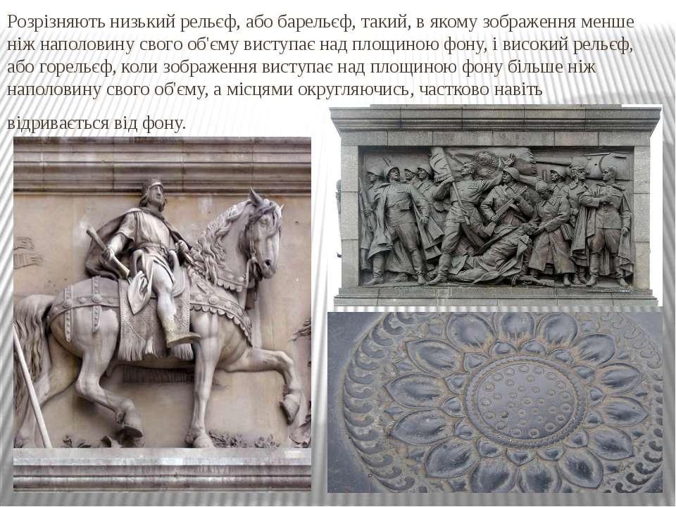 Розрізняють низький рельєф, або барельєф, такий, в якому зображення менше ніж...