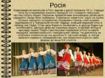 Росія Хореографічне мистецтво в Росії відоме з другої половини XII ст. Народн...