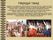 Народні танці Народні танці займають значне місце в культурі кожного народу й...