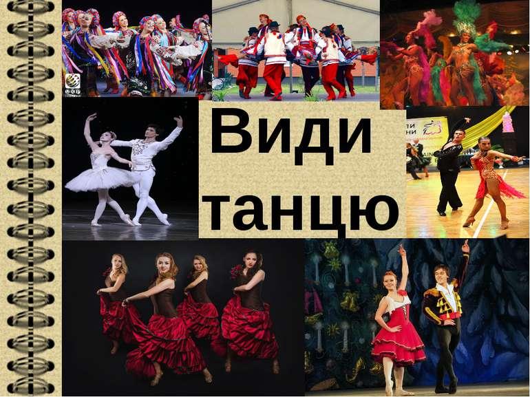 Види танцю