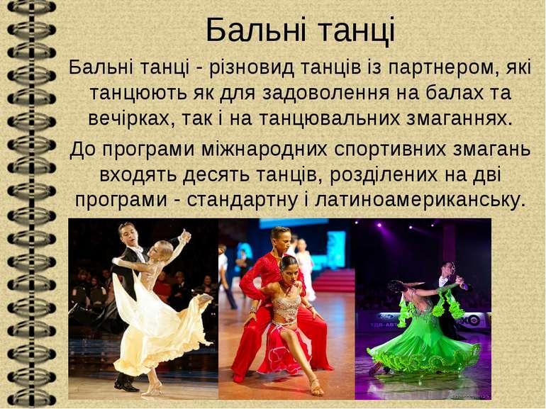 Бальні танці Бальні танці - різновид танців із партнером, які танцюють як для...