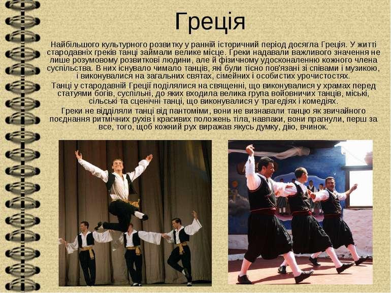 Греція Найбільшого культурного розвитку у ранній історичний період досягла Гр...
