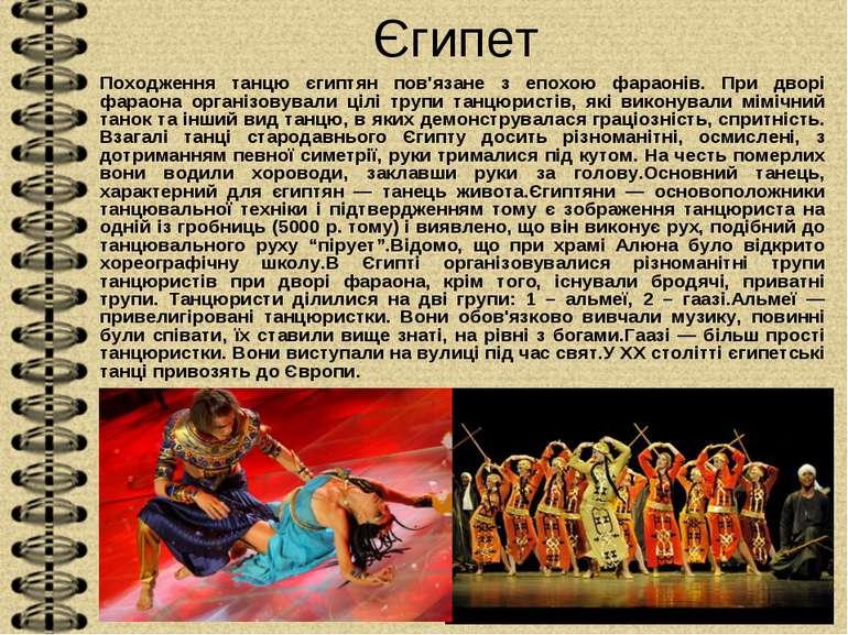 Єгипет Походження танцю єгиптян пов'язане з епохою фараонів. При дворі фараон...