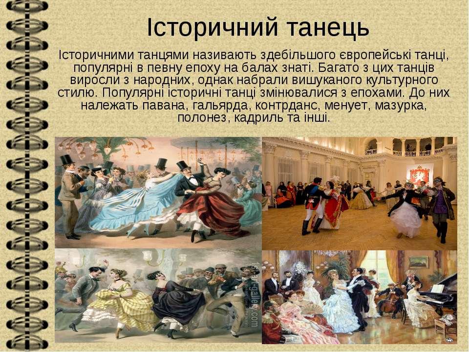 Історичний танець Історичними танцями називають здебільшого європейські танці...