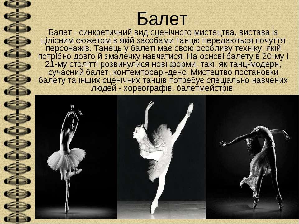 Балет Балет - синкретичний вид сценічного мистецтва, вистава із цілісним сюже...