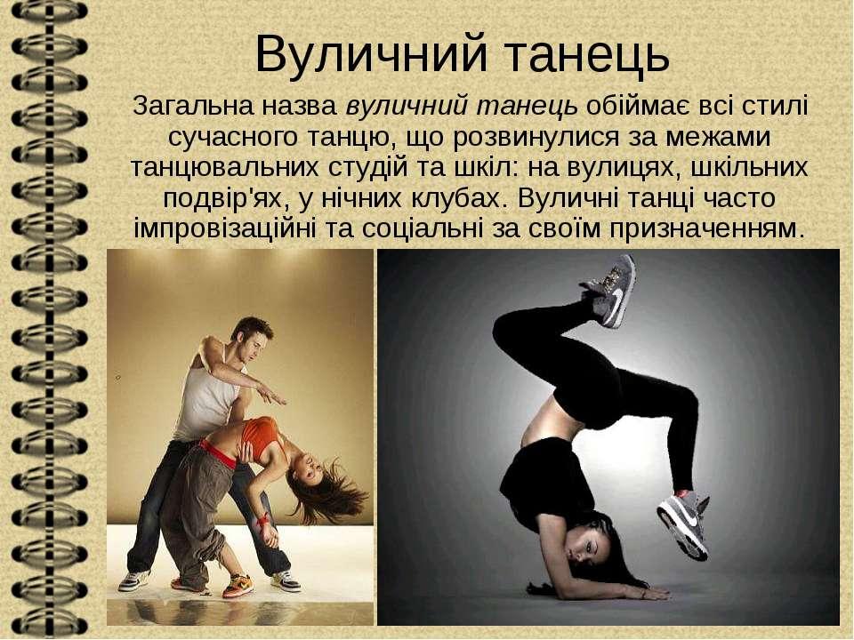 Вуличний танець Загальна назва вуличний танець обіймає всі стилі сучасного та...