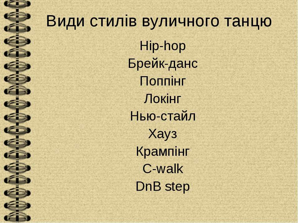 Види стилів вуличного танцю Hip-hop Брейк-данс Поппінг Локінг Нью-cтайл Хауз ...