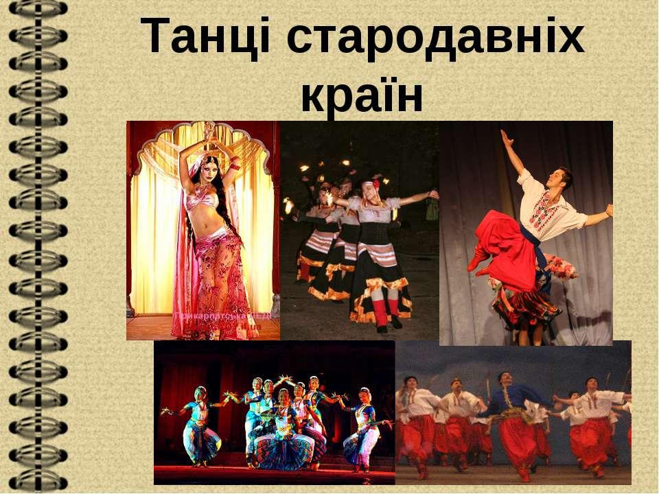 Танці стародавніх країн