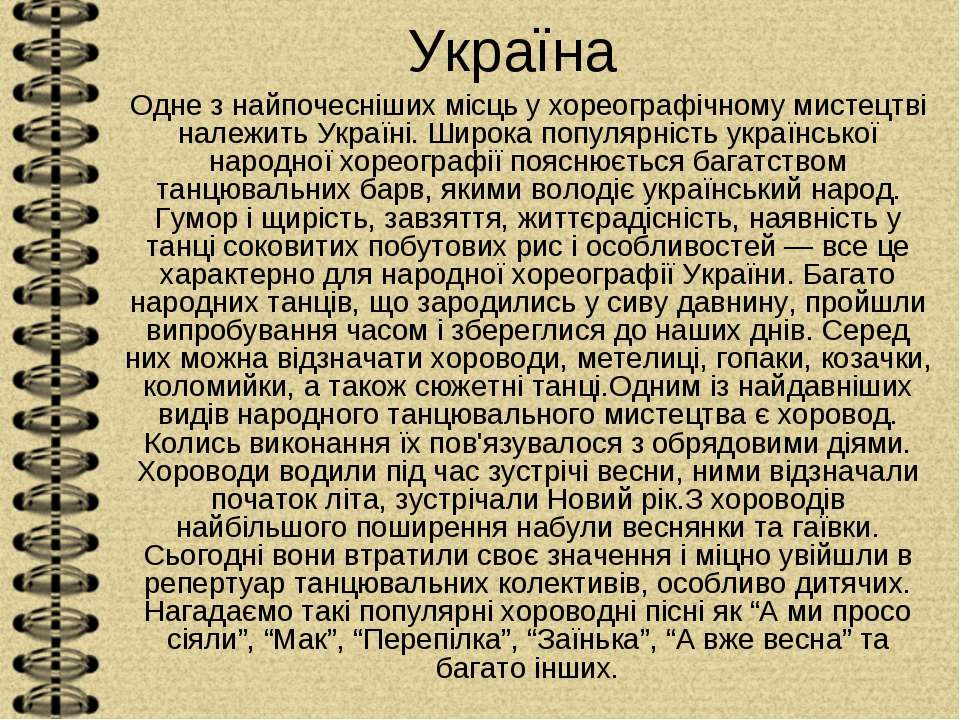 Україна Одне з найпочесніших місць у хореографічному мистецтві належить Украї...