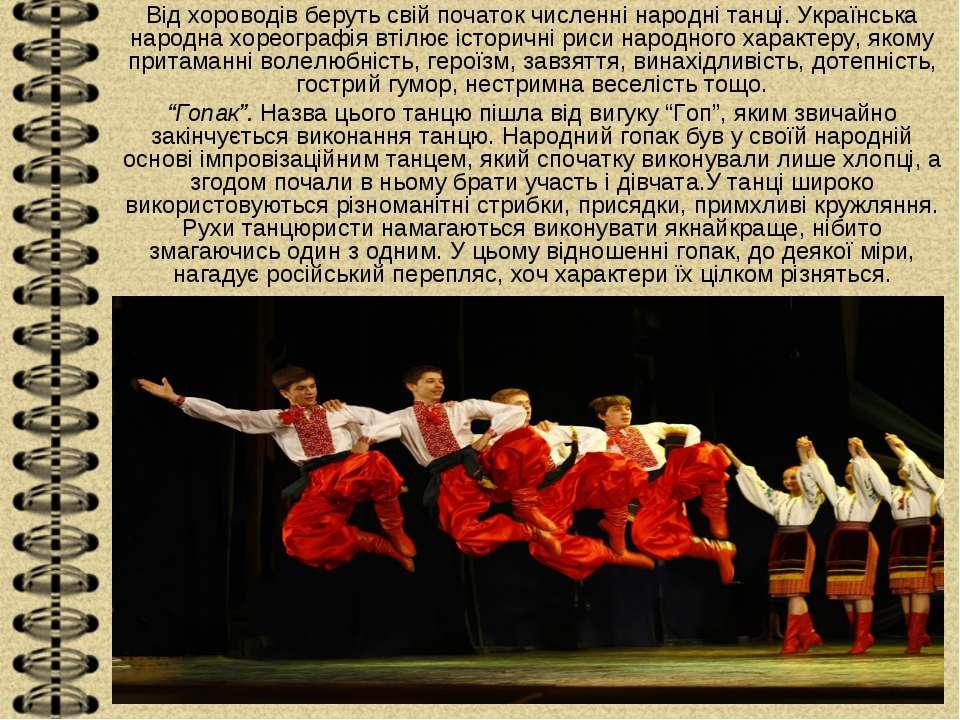 Від хороводів беруть свій початок численні народні танці. Українська народна ...