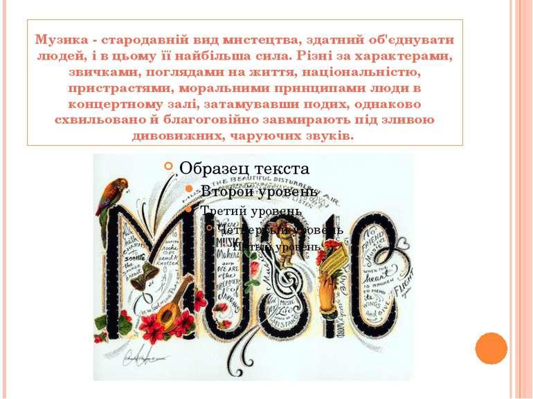 Музика - стародавній вид мистецтва, здатний об'єднувати людей, і в цьому її н...