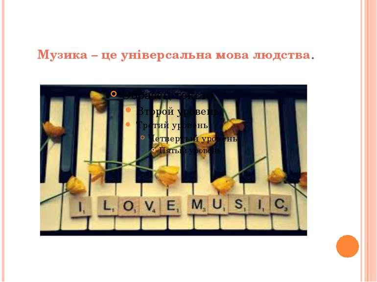 Музика – це універсальна мова людства.